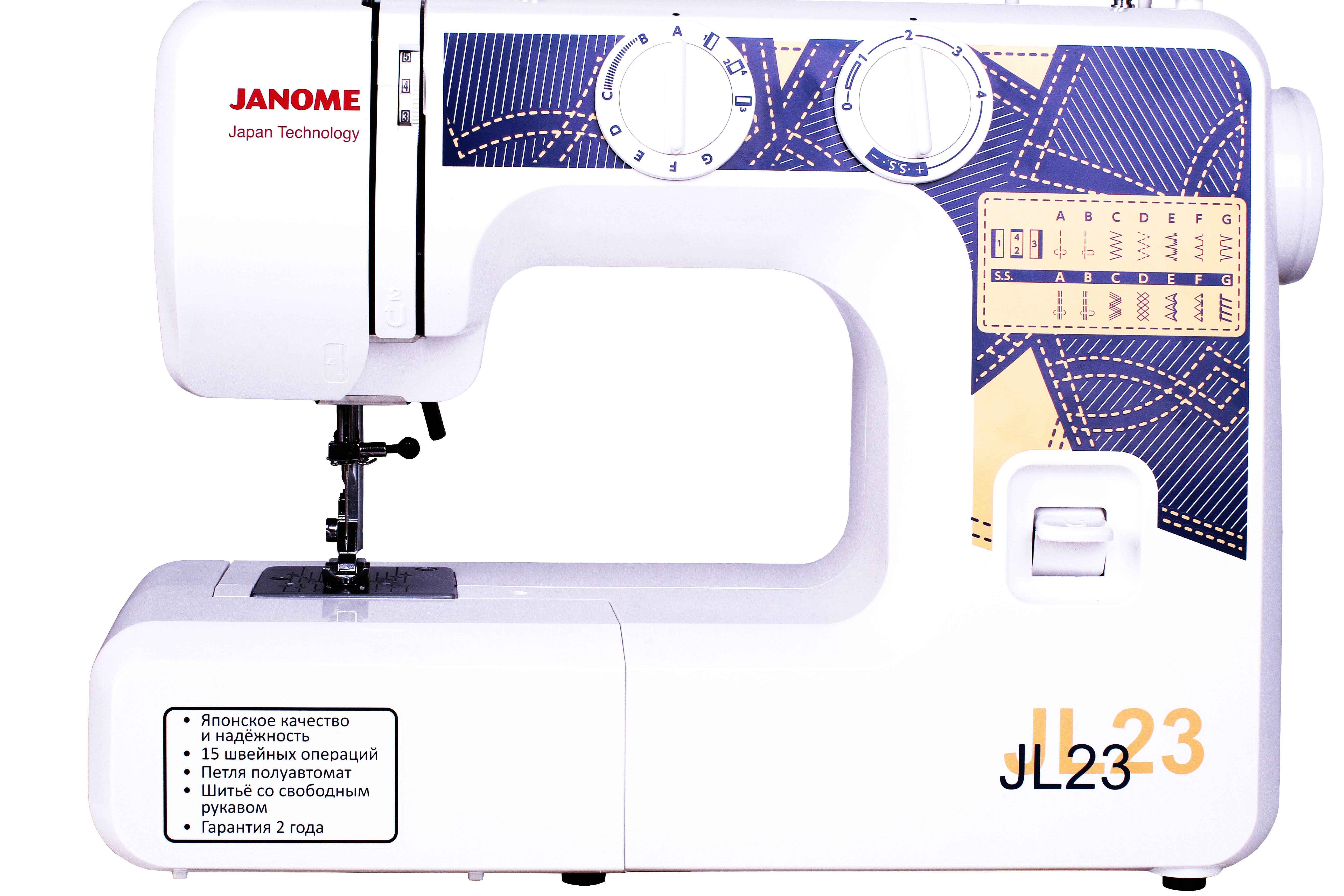 Швейная машина Janome JL 23 швейная машина janome el545s
